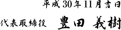 代表取締役 豊田 義樹